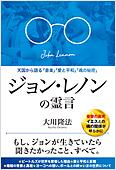 コラム挿絵『ジョン・レノンの霊言』