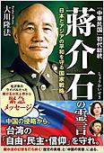 コラム挿絵『「中華民国」初代総統 ?介石の霊言』