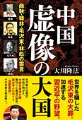 コラム挿絵『中国 虚像の大国』