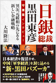 コラム挿絵『日銀総裁 黒田東彦 守護霊インタビュー』
