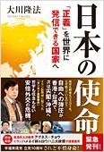 コラム挿絵『日本の使命』