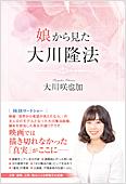 コラム挿絵『娘から見た大川隆法』