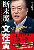 コラム挿絵『断末魔の文在寅 韓国大統領守護霊の霊言』