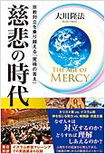 コラム挿絵『The Age of Mercy 慈悲の時代』