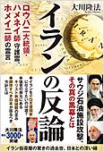 コラム挿絵『イランの反論 ロウハニ大統領・ハメネイ師 守護霊、ホメイニ師の霊言』