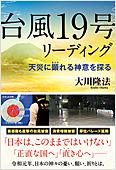 コラム挿絵『台風19号リーディング』