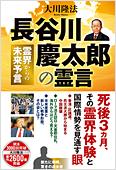 コラム挿絵『長谷川慶太郎の霊言』