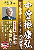 コラム挿絵『中曽根康弘の霊言』
