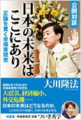 コラム挿絵『日本の未来はここにあり』