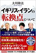 コラム挿絵『イギリス・イランの転換点について』