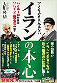 コラム挿絵『アメリカには見えないイランの本心』