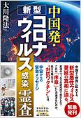 コラム挿絵『中国発・新型コロナウィルス感染 霊査』