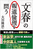 コラム挿絵『「文春」の報道倫理を問う』