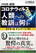 コラム挿絵『中国発・新型コロナウィルス 人類への教訓は何か』