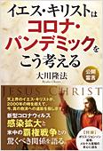 コラム挿絵『イエス・キリストはコロナ・パンデミックをこう考える』