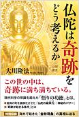 コラム挿絵『仏陀は奇跡をどう考えるか』