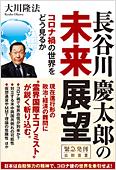コラム挿絵『長谷川慶太郎の未来展望』