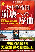 コラム挿絵『大中華帝国崩壊への序曲』