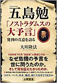 コラム挿絵『五島勉 「ノストラダムスの大予言」発刊の真意を語る』