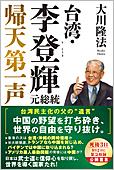 コラム挿絵『台湾・李登輝元総統 帰天第一声』