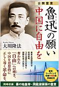 コラム挿絵『公開霊言 魯迅の願い 中国に自由を』