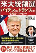 コラム挿絵『米大統領選 バイデン候補とトランプ候補の守護霊インタビュー』