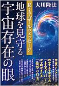 コラム挿絵『地球を見守る宇宙存在の眼』