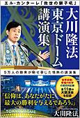 コラム挿絵『大川隆法 東京ドーム講演集』