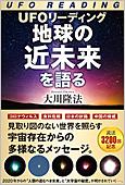 コラム挿絵『UFOリーディング 地球の近未来を語る』