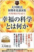 コラム挿絵『大川隆法 初期重要講演集 ベストセレクション(1)』