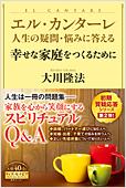 コラム挿絵『エル・カンターレ 人生の疑問・悩みに答える 幸せな家庭をつくるために』