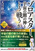 コラム挿絵『ゾロアスター 宇宙の闇の神とどう戦うか』