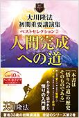 コラム挿絵『大川隆法 初期重要講演集 ベストセレクション(2)』