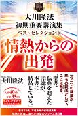 コラム挿絵『大川隆法 初期重要講演集 ベストセレクション(3)』