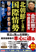 コラム挿絵『北朝鮮から見た国際情勢』