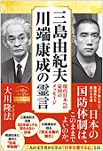 コラム挿絵『三島由紀夫、川端康成の霊言』