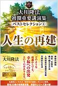 コラム挿絵『大川隆法 初期重要講演集 ベストセレクション(4)』