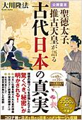 コラム挿絵『公開霊言 聖徳太子、推古天皇が語る古代日本の真実』