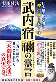 コラム挿絵『武内宿禰の霊言』