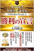 コラム挿絵『大川隆法 初期重要講演集 ベストセレクション(5)』