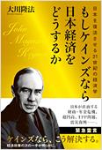コラム挿絵『もしケインズなら日本経済をどうするか』