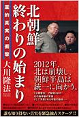 コラム挿絵『北朝鮮 終わりの始まり』