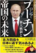 コラム挿絵『ロシア・プーチン大統領と 帝国の未来』
