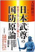 コラム挿絵『日本武尊の国防原論』