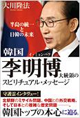 コラム挿絵『韓国 李明博大統領の スピリチュアル・メッセージ』