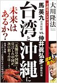 コラム挿絵『台湾と沖縄に未来はあるか?』