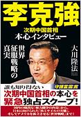 コラム挿絵『李克強 次期中国首相  本心インタビュー』