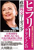 コラム挿絵『ヒラリー・クリントンの政治外交リーディング』