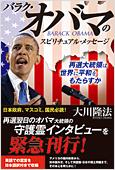 コラム挿絵『バラク・オバマのスピリチュアル・メッセージ』