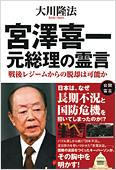 コラム挿絵『宮澤喜一 元総理の霊言』